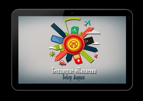 Биргебиз apk screenshot