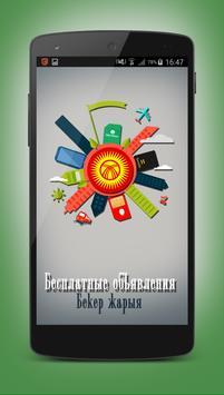 Биргебиз poster