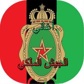 As Far Rabat Musique icon