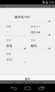 Save Web Pages apk screenshot