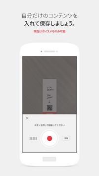 STIIKAMI(スティーカミ) - 広告なしQRコードリーダー screenshot 3