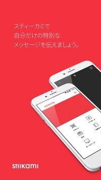 STIIKAMI(スティーカミ) - 広告なしQRコードリーダー poster