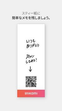STIIKAMI(スティーカミ) - 広告なしQRコードリーダー screenshot 1