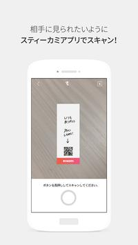 STIIKAMI(スティーカミ) - 広告なしQRコードリーダー screenshot 2