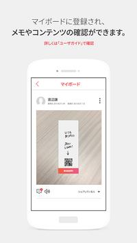 STIIKAMI(スティーカミ) - 広告なしQRコードリーダー screenshot 4