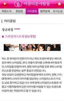 아름다운사람들뷰티스쿨 분당캠퍼스 분당성남미용학원 apk screenshot