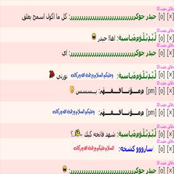 دردشة رومانسيات بنات العرب poster