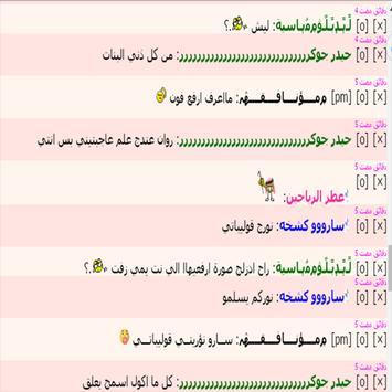 دردشة رومانسيات بنات العرب apk screenshot