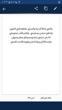 مسجاتي المطور screenshot 3