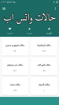 حالات واتس اب screenshot 1