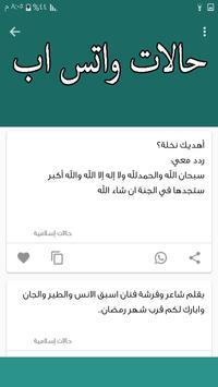 حالات واتس اب screenshot 2