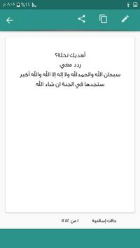 حالات واتس اب screenshot 3