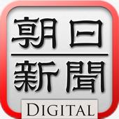 朝日新聞デジタル for Smartphone icon