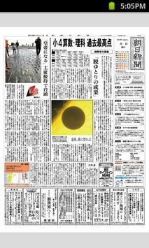 朝日新聞デジタル for Smartphone screenshot 3