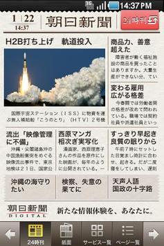 朝日新聞デジタル for Smartphone poster