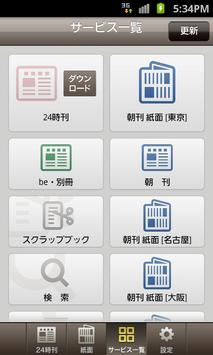 朝日新聞デジタル for Smartphone screenshot 1