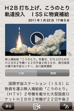 朝日新聞デジタル for Smartphone screenshot 2