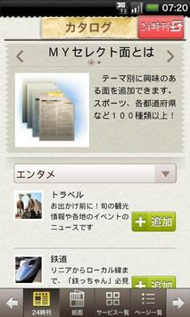 朝日新聞デジタル for Smartphone screenshot 4