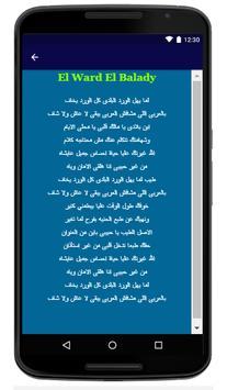 Asala Nasri - Song And Lyrics apk screenshot