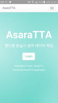 AsaraTTA - 핸드폰 분실시 원격 데이터 백업 poster