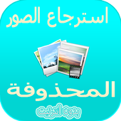 استعادة  الصور الممسوحة icon