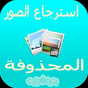 استعادة  الصور الممسوحة apk screenshot