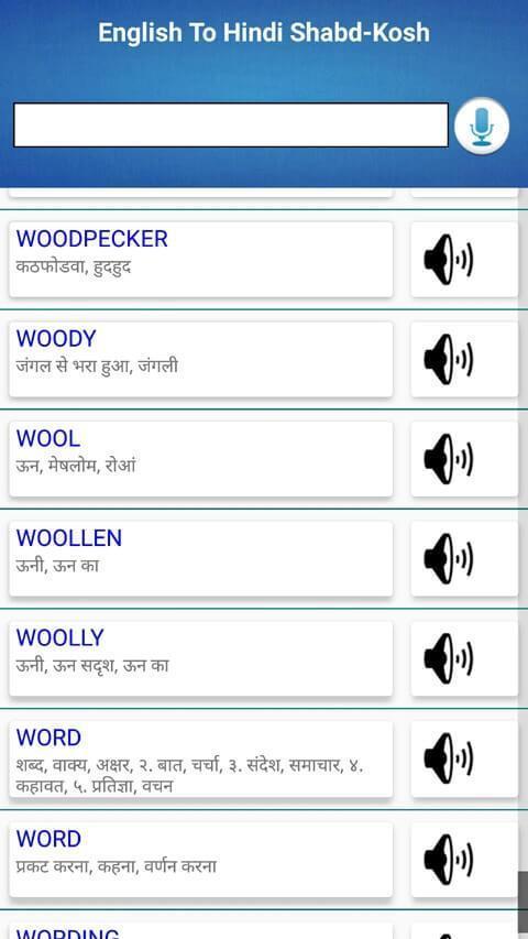 shabdkosh english to hindi dictionary free download for pc