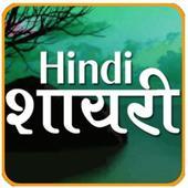 Hindi Shayari - Hindi Shayari 2018 icon