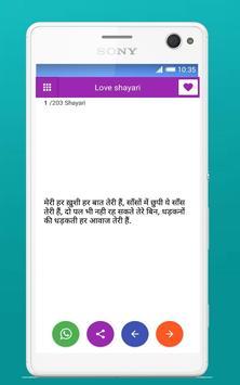 Hindi Shayari - Hindi Shayari 2018 screenshot 3