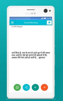 Hindi Shayari - Hindi Shayari 2018 screenshot 1