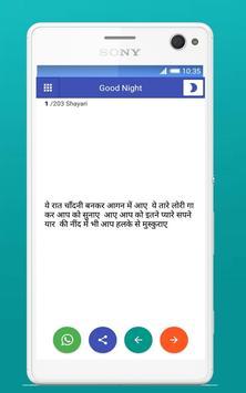 Hindi Shayari - Hindi Shayari 2018 screenshot 2