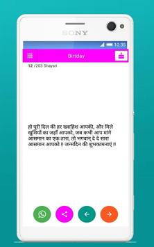 Hindi Shayari - Hindi Shayari 2018 screenshot 4