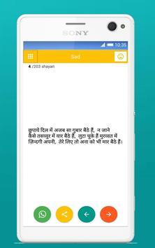 Hindi Shayari - Hindi Shayari 2018 screenshot 5