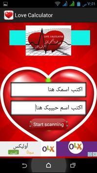 حاسبة الحب اعرف نسبة حبهم لك poster