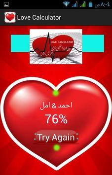 حاسبة الحب اعرف نسبة حبهم لك apk screenshot