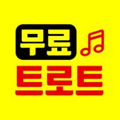 트로트무료듣기 icon