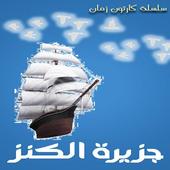 كارتون زمان - جزيرة الكنز icon