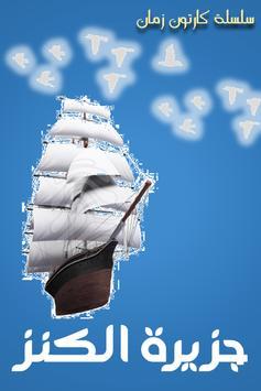 كارتون زمان - جزيرة الكنز apk screenshot