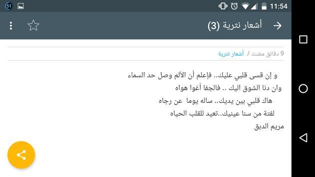أشعار نثرية apk screenshot