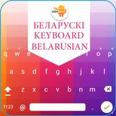 Easy Belarusian English to Belarusian Keyboard icon