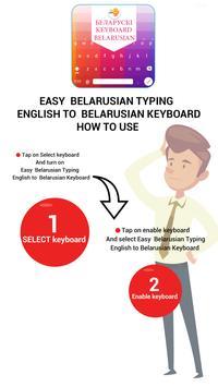 Easy Belarusian English to Belarusian Keyboard screenshot 4