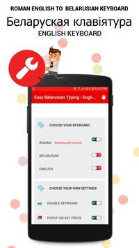 Easy Belarusian English to Belarusian Keyboard apk screenshot
