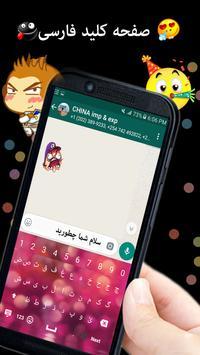 Easy Persian Typing - English to Persian Keyboard apk screenshot