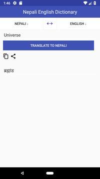 Nepali English Dictionary screenshot 2