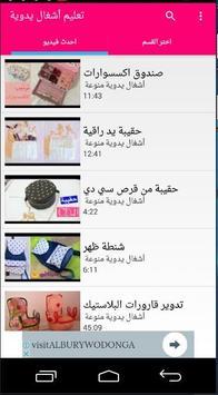 تعليم الاشغال اليدوية screenshot 1