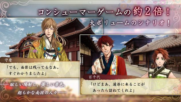 琉球異聞 朱桜の繋 DL改善版 apk screenshot