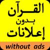 القرآن الكريم بصوت أشرف البسيوني - بدون إعلانات icon
