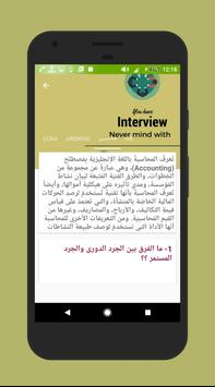 At Interview apk screenshot
