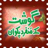 Beef & Mutton Eid Recipes icon