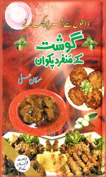 Beef & Mutton Eid Recipes poster